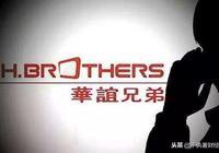 華誼兄弟憑啥獲得8645萬元政府補助?