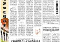 人民日報整版探討:中國經濟何以強起來