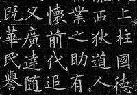 唐歐陽詢'最新'傑作《李譽墓誌》