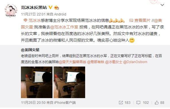 """范冰冰反黑站發佈""""職業水軍""""照片,如何證明是水軍成大問題"""