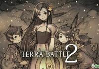 阪口博信新作《TERRA BATTLE2》曝出,將於2017年夏發行|咕嚕海外首報