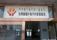 奈曼旗首個村級慈善超市掛牌成立