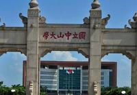 廣東省高校排名前幾的大學,填志願是你不錯的選擇