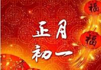 2019豬年正月初一專用祝福語,新年拜年祝福語!