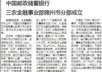 中國郵政儲蓄銀行三農金融事業部錦州市分部成立