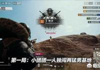 小團團參加鬥魚《絕地求生》比賽,慘遭職業戰隊圍擊,玩家直言揍得漂亮,這怎麼回事?