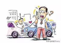 汽車保險知識你明白多少呢?