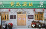 河北館陶縣:小村莊有黃瓜酒、黃瓜宴,還有黃瓜大學和博物館