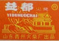 青州洋火公司(青州火柴廠)