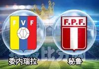 「美洲盃」委內瑞拉vs祕魯:委內瑞拉鋒線給力