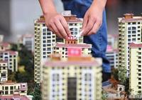 購房者終於盼來了房子的新時代!囤房客該為貪心付出代價了!