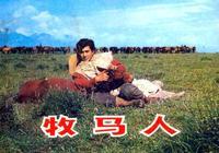 舊影:1983年電影《牧馬人》朱時茂叢珊主演