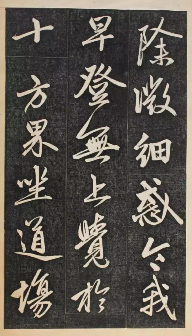 趙孟頫《楞嚴經》拓本