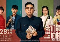 德雲社全社都在為于謙的新電影《老師好》做宣傳,這部電影值得一看嗎?