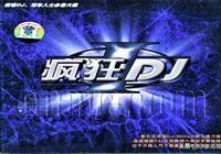 音樂欣賞《瘋狂DJ-中文流行歌曲集》愛爾蘭頂級DJ-William混音