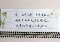 適合發朋友圈的手寫文字圖片,為你愛的那個人收藏下來吧!