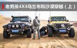 老男孩4X4烏蘭布和沙漠穿越