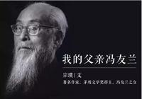 文苑|宗璞:我的父親馮友蘭