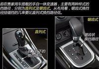手自一體變速箱如何使用?自動擋車怎麼開?老司機給出了最終答案