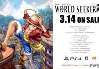 海賊王新作遊戲即將上架:監獄島開放世界