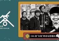 """請回答1985:靠""""打架""""跨進電影圈的導演侯孝賢"""