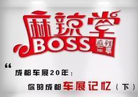 Boss麻辣堂15 成都車展20年:你的成都車展記憶(下)