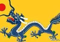 大清亡了,但此國還在用清朝的龍旗作國旗!至今未和我國建交