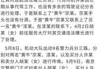 買賣記分南京車主竟毫不知情?原是代駕買的分,結局:4人被行拘, 你怎麼看?