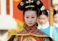 清朝最動人的皇后,歷史扉頁只記錄她兩年,有身孕卻被趕出皇宮