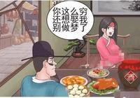 漫畫:老杜把鐵鏈刷成金鍊,迎娶拜金女!