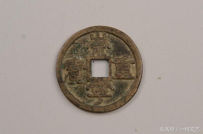 一組鑄造精美的館藏古代錢幣圖片欣賞