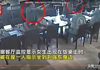 仙人跳?劉強東案視頻細節梳理,能為東哥換一個清白嗎?