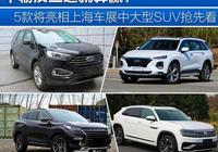 即將亮相上海車展的5款中大型SUV,看完你還準備買漢蘭達嗎?