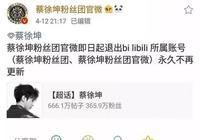 """蔡徐坤粉絲試圖""""引爆""""B站未遂,這屆粉絲不行啊。並從此說開去"""
