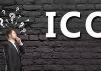 ICO被央行定性為非法集資,你怎麼看?比特幣等會不會崩盤?
