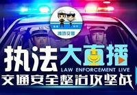 濰坊傳媒網27日晚對濰坊交警執法進行全程直播