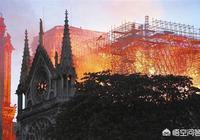 今天說為巴黎聖母院流淚的中國人都是些什麼人?