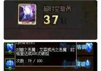 DNF玩家通關了37次漩渦,光暗惡魔破招次數卻沒破百,拿不到成就稱號,破招這麼難嗎?
