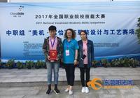 東莞援疆教師張蕾率第三師圖木舒克職校喜獲全國職校技能大賽三等獎