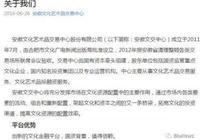 知名IT人士劉韌被指涉嫌金融詐騙 與安徽文交中心有何瓜葛?