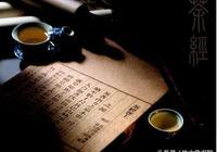 唐朝 陸羽《茶經》詳解|茶的起源