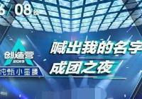周震南、何洛洛、焉栩嘉奪得前三名,中國男團正式出道