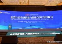 中國中鐵、中國電建、中國冶金落戶西安