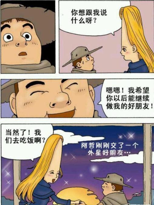 漫畫:幸好沒表白!