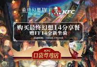 《最終幻想14》與肯德基聯動為何成功?看看FF14之前的聯動就懂了
