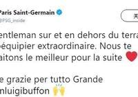官方:布馮離開巴黎聖日耳曼