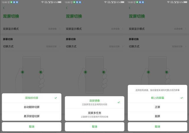 雙面屏大師努比亞X首創雙屏多任務 全版本開啟最新系統更新推送