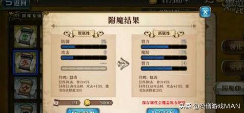夢幻模擬戰附魔系統攻略,不同的兵種附魔選擇推薦