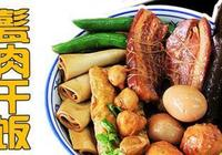 山東濟寧特色小吃 甏肉乾飯 配方及製作方法