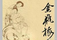 《水滸傳》潘金蓮與《金瓶梅》潘金蓮